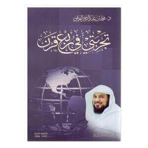 كتاب تجربتي في ربع قرن – محمد العريفي