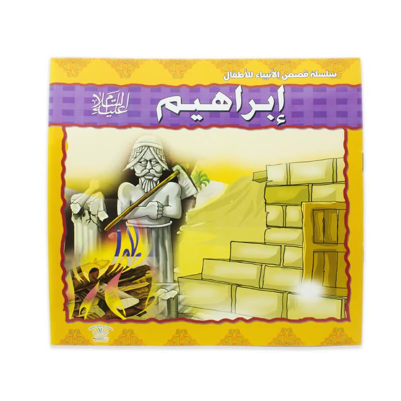 تشکربه انگلیسی درجواب تبریک تولد للأطفال قصه نبي الله ابراهيم