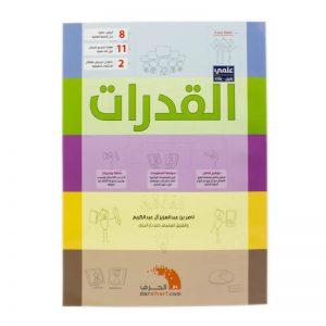 كتاب القدرات علمي ( بنين – بنات )