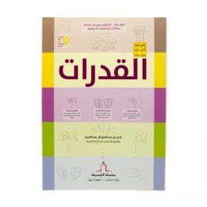 كتاب القدرات شرعي أدبي ( بنين – بنات )