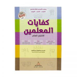 كتاب كفايات المعلمين الاختبار العام