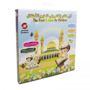 أول كتاب إلكتروني لتعليم الأطفال
