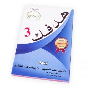 كتاب هدفك 3