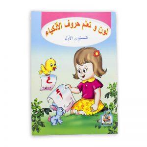 كتاب لون وتعلم حروف الأذكياء -1