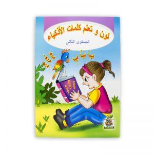 كتاب لون وتعلم كلمات الأذكياء-2