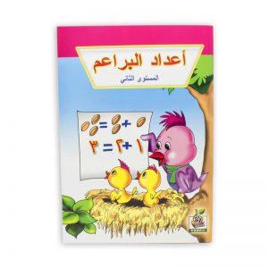 كتاب أعداد البراعم -2