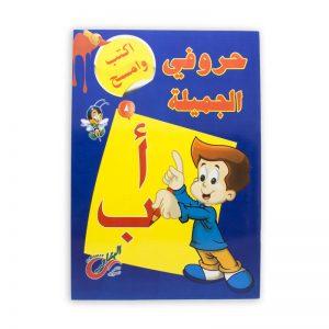 كتاب حروفي الجميلة