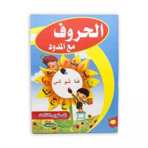 كتاب الحروف مع المدود -3