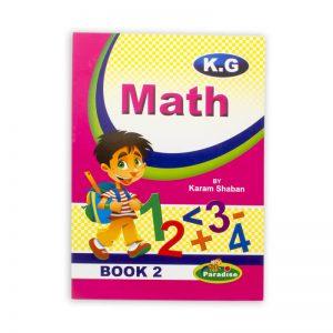 كتاب  Math -2