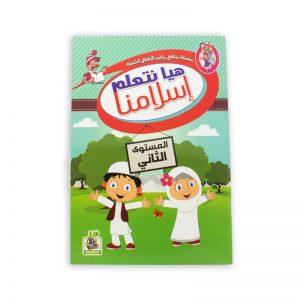 كتاب هيا نتعلم إسلامنا المستوى الثاني