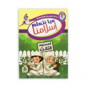 هيا نتعلم إسلامنا المستوى الثالث
