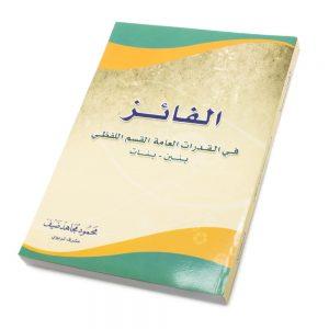 كتاب الفائز في القدرات العامة القسم اللفظي