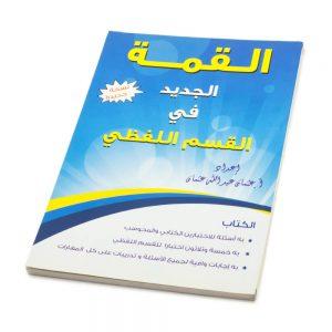 كتاب القمة الجديد في القسم اللفظي