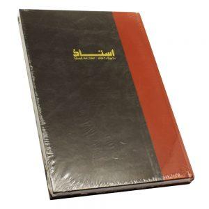دفتر الأستاذ 3 خانات 100 ورقة