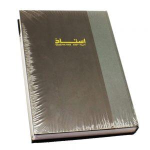 دفتر الأستاذ 3 خانات 200 ورقة