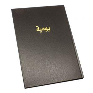 دفتر يومية 3 خانات 196 ورقة