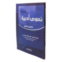 كتاب نصوص أدبية تحليل وتذوق