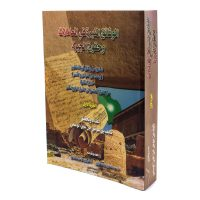 كتاب الوثائق المنيرة في المعاملات وحقوق الجيرة