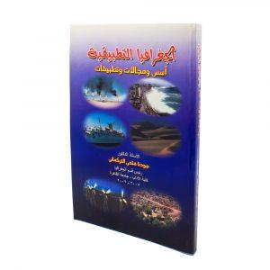 كتاب الجغرافيا التطبيقية أسس ومجالات وتطبيقات