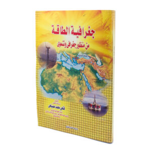 كتاب جغرافية الطاقة من منظور جغرافي وتنموي