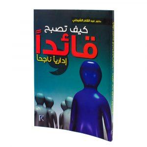 "كتاب كيف تصبح قائدا"" إداريا"" ناجحا"""