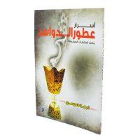 كتاب أسرار عطور الدواسر