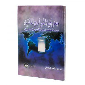 كتاب جغرافيا الموارد المائية