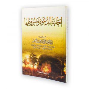 كتاب إجابة الدعوة وشروطها