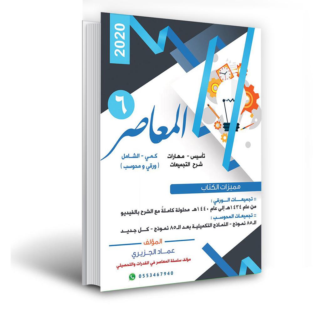 كتاب واقعنا المعاصر pdf
